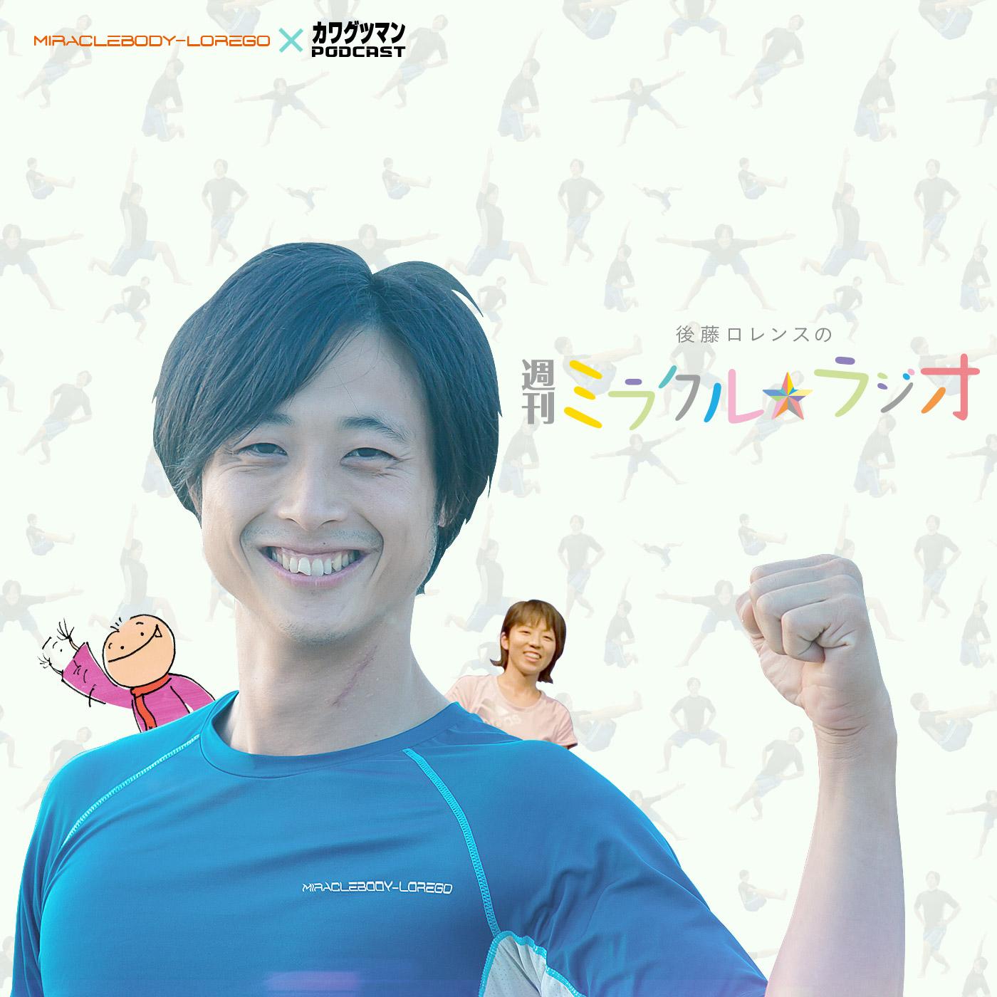 後藤ロレンスの週刊ミラクル★ラジオ