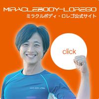 ミラクルボディ・ロレゴ 公式サイト